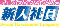 新宿ホテル型オフィスイメクラ新入社員